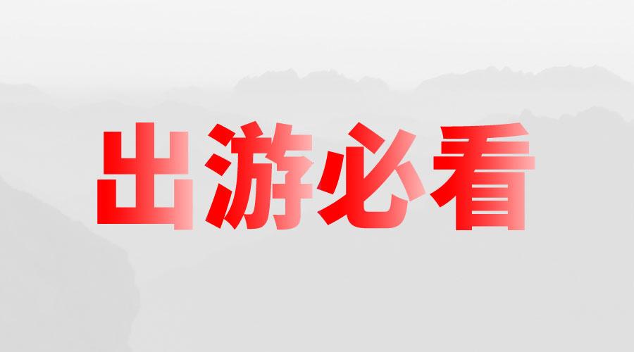 国庆出游指南(文末有福利)
