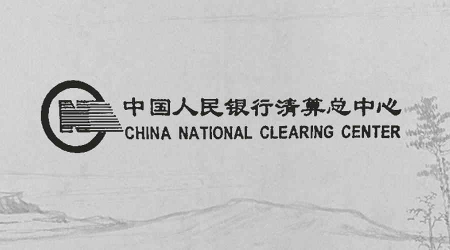 防护金融支付安全刻不容缓  瑞星护航中国人民银行清算总中心