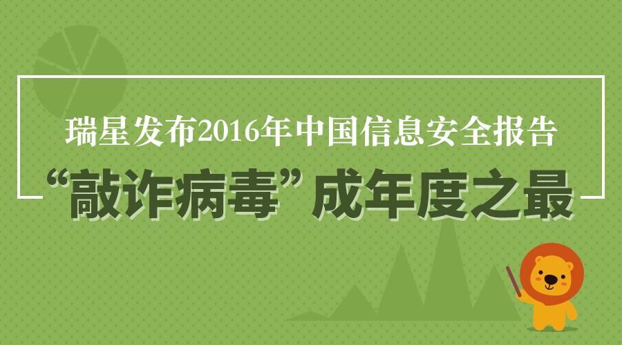 """瑞星发布2016年中国信息安全报告:""""敲诈病毒""""成年度之最"""