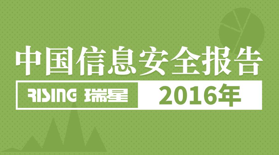 瑞星2016年中国信息安全报告