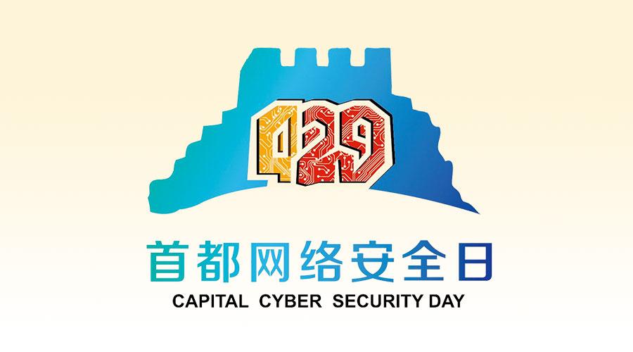 终端+边界+云端  瑞星三大企业安全解决方案亮相首都网络安全日