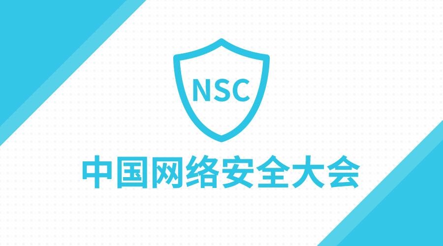 中国网络安全大会:终端安全是网络安全最后一道防线!