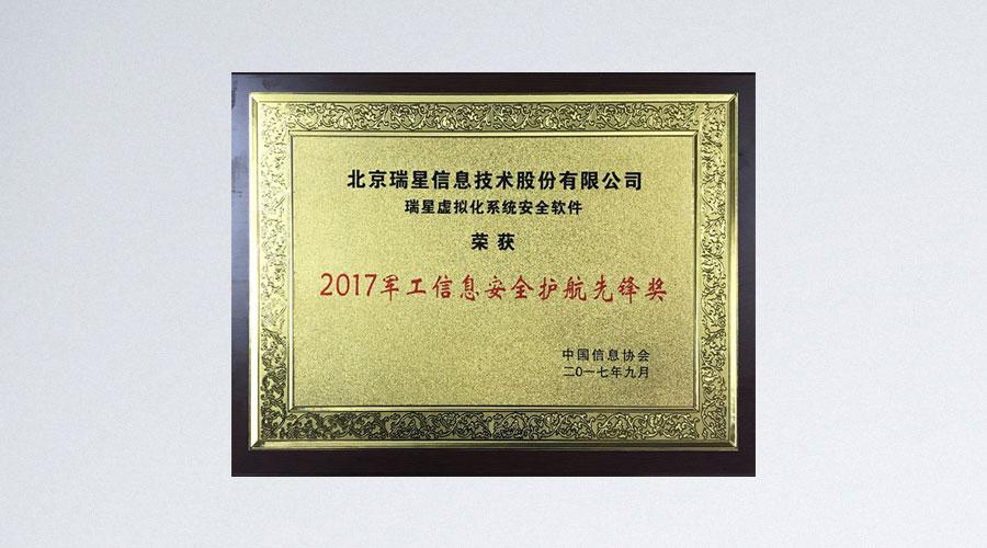 瑞星虚拟化系统安全软件荣获2017军工信息安全护航先锋奖
