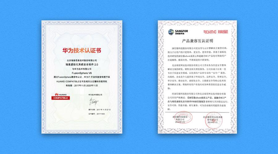 瑞星虚拟化系统安全软件顺利通过华为、深信服兼容性认证