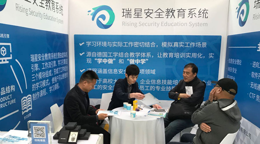 培养网络安全人才 瑞星科学家开讲《工学结合》