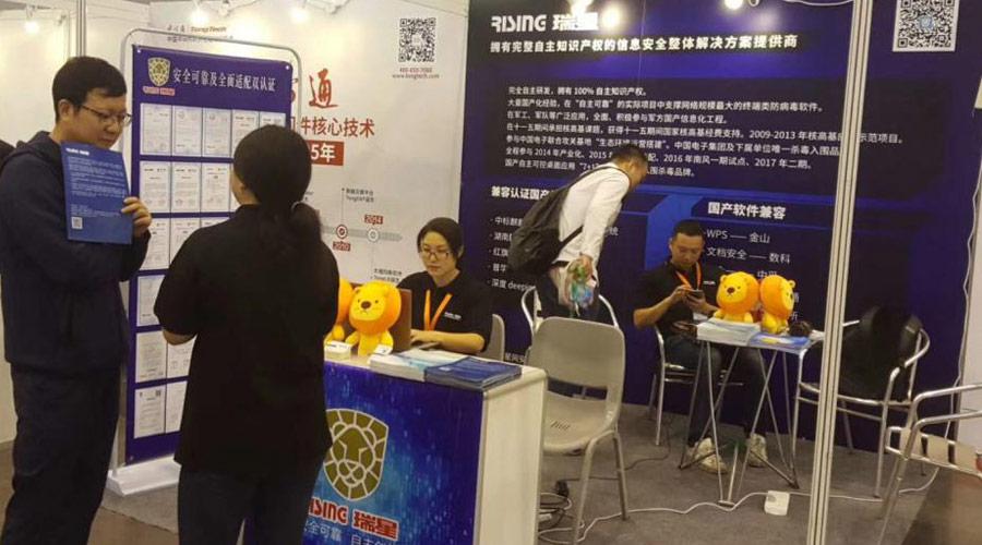 瑞星自主可控解决方案亮相第三届四川省信息安全技术展览会