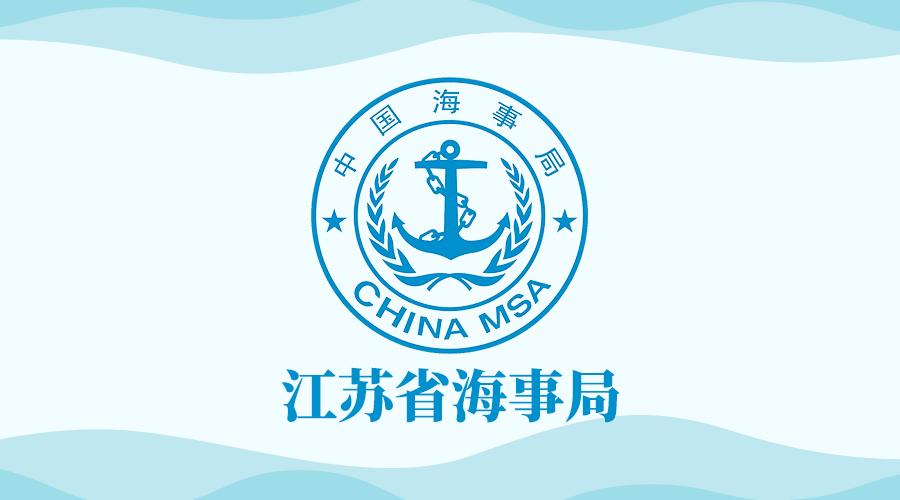 瑞星杀毒软件助力江苏省海事局