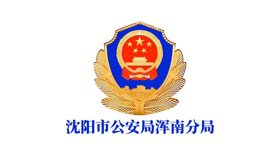 瑞星网络安全预警系统护航沈阳市公安局浑南分局