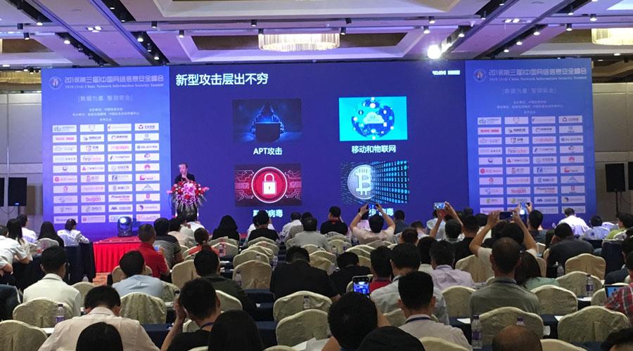 """瑞星威胁感知系统荣获""""2018中国网络安全创新产品奖"""""""