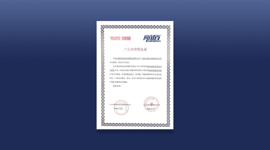 瑞星虚拟化系统安全软件获航盾兼容性认证
