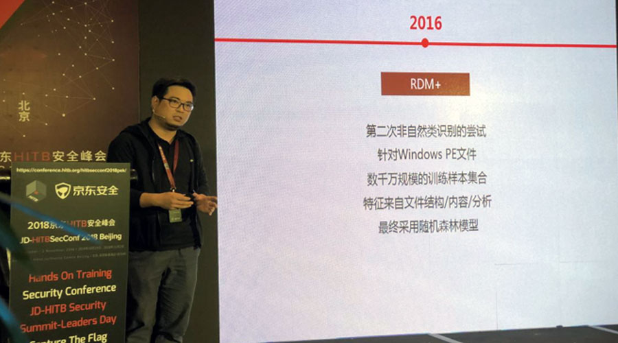 瑞星受邀参加京东HITB安全峰会 AI安全技术引关注
