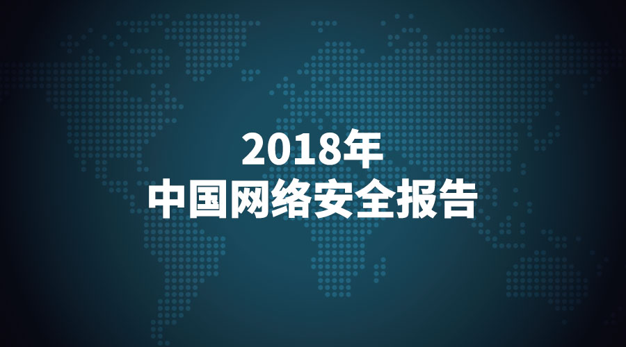 2018年中国网络安全报告