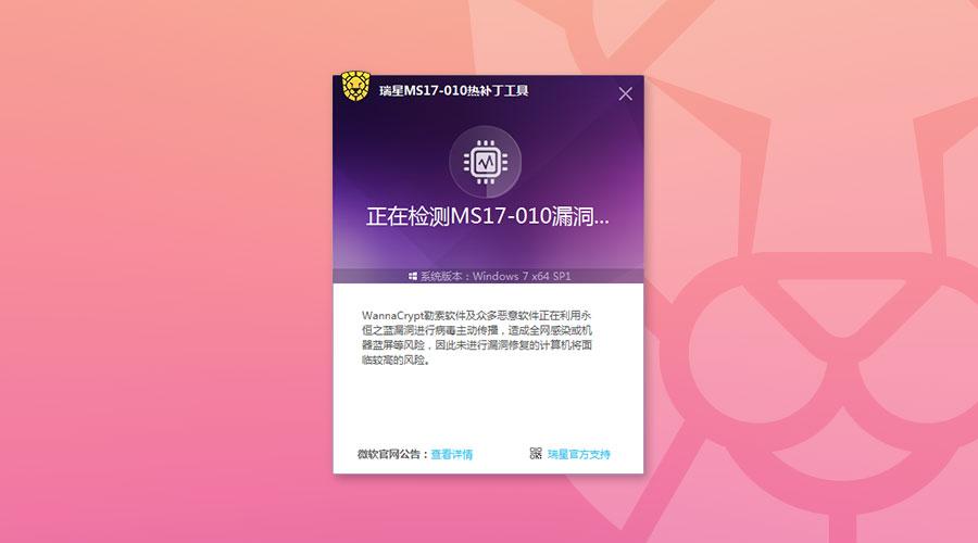"""对抗勒索病毒 瑞星独家发布""""永恒之蓝""""漏洞热补丁工具"""