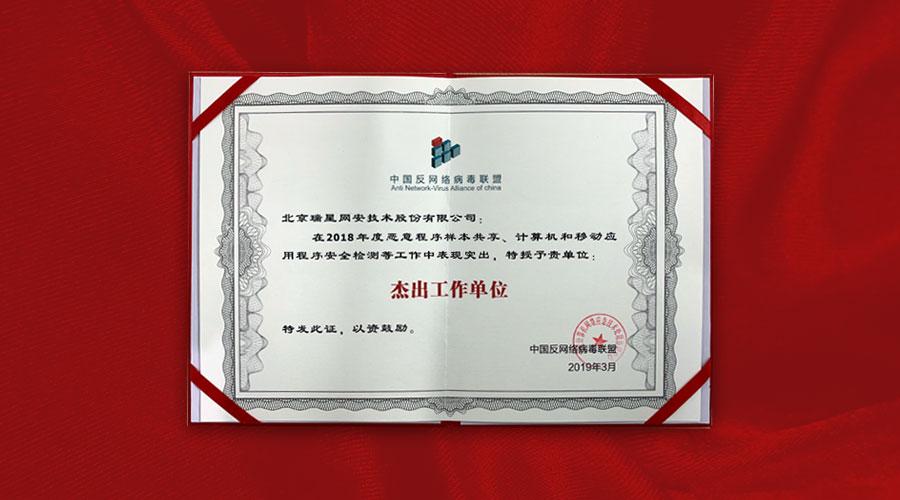 """瑞星榮獲中國反網絡病毒聯盟""""2018年度杰出工作單位"""""""