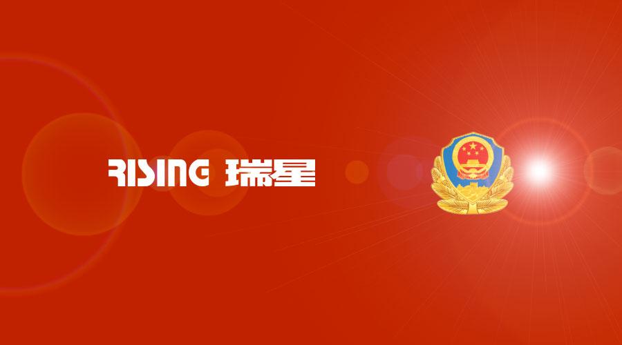 瑞星重磅级网关安全产品护航甘肃省公安厅