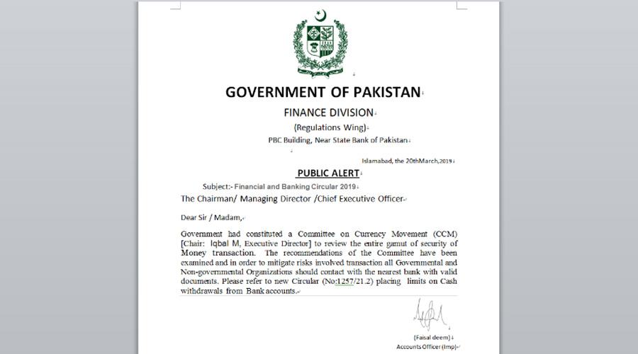 瑞星网络攻击报告:针对巴基斯坦最新APT攻击事件分析