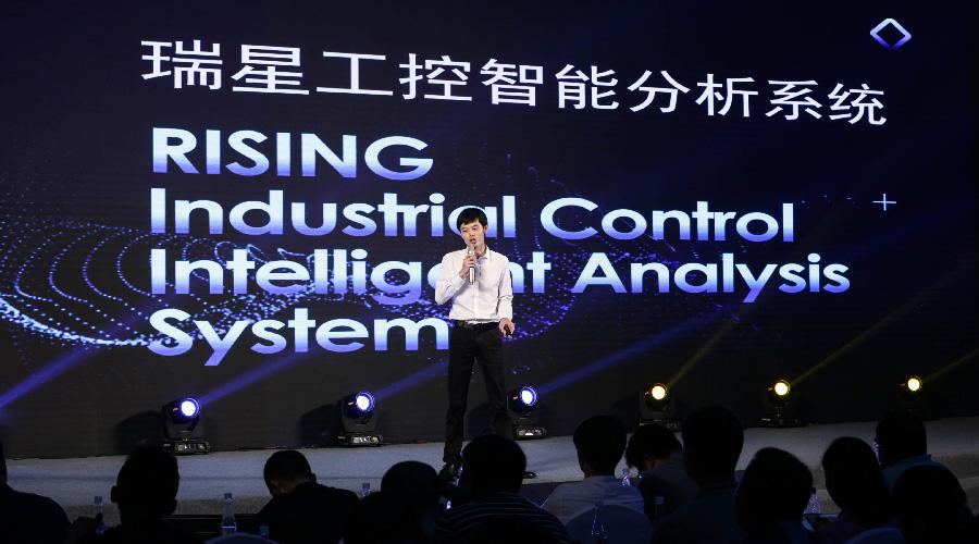 瑞星进军工控安全领域 首次发布工控智能分析系统