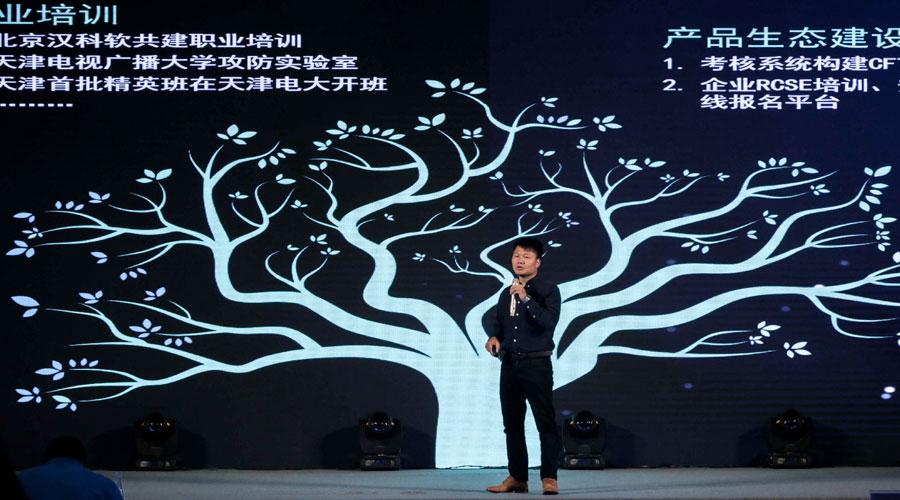 安全教育新里程——瑞星網絡安全教育學院北京分院正式成立