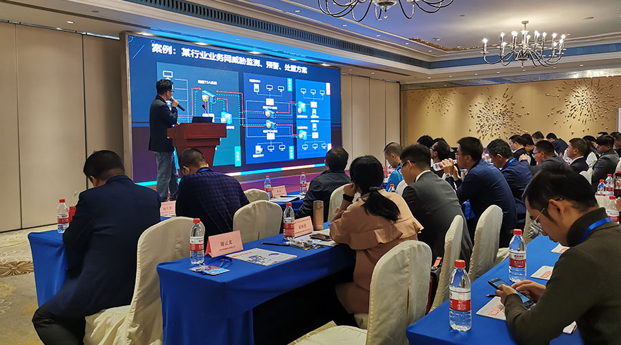 瑞星受邀電力企業信息安全研討會 分享網絡安全威脅感知體系建設