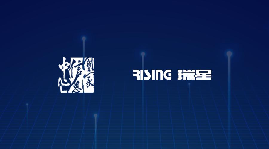 国家信息中心联合瑞星发布《2019年中国网络安全报告》——Linux病毒大爆发 十年内增长十万倍