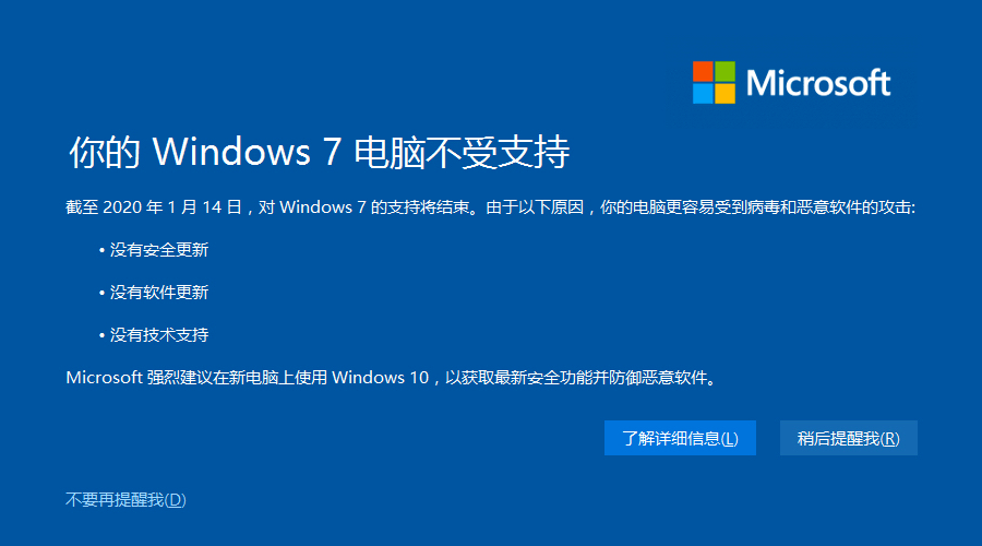 微软终止Windows7更新 瑞星提供后续安全方案