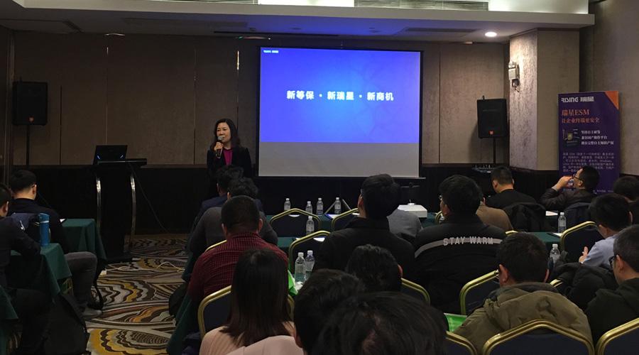 新等保·新商机 红黑大战app上海等保方案推介会成功举办