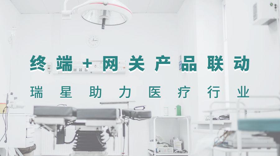终端+网关产品联动 瑞星助力医疗行业