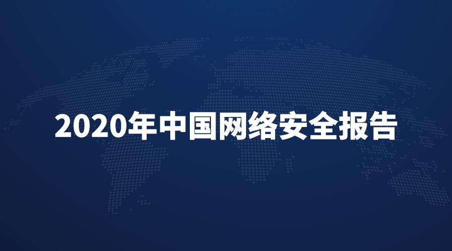 2020年中國網絡安全報告