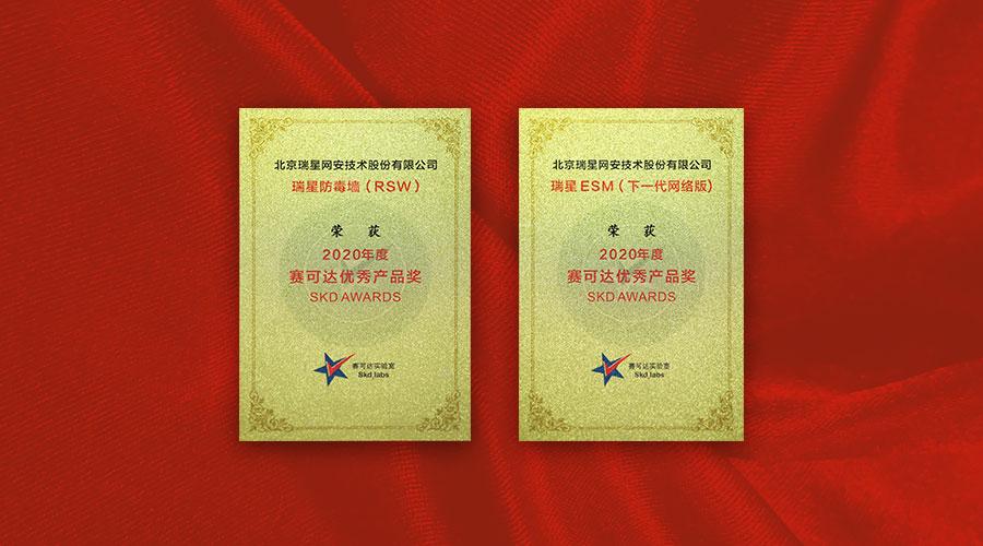 """瑞星ESM、瑞星防毒墙双双荣获""""2020年度赛可达优秀产品奖"""""""