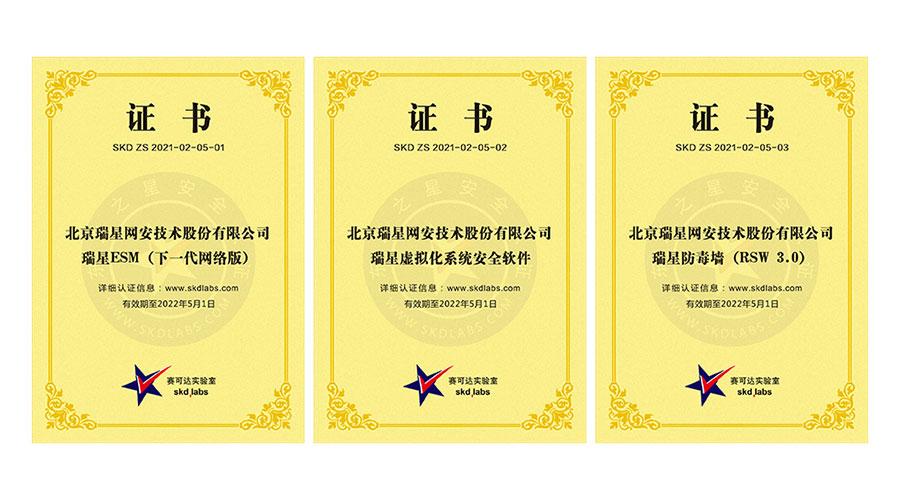 瑞星三款产品通过赛可达认证