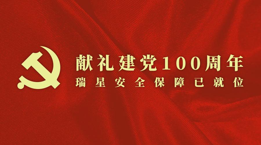 献礼建党100周年 瑞星安全保障已就位
