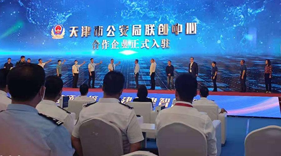 瑞星自主可控产品亮相天津公安科技创新成果展