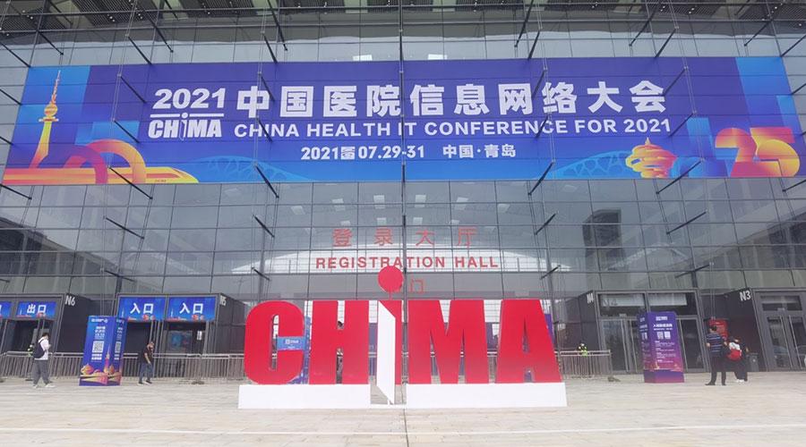 瑞星参与中国医院信息网络大会 以专业产品助力医疗信息化