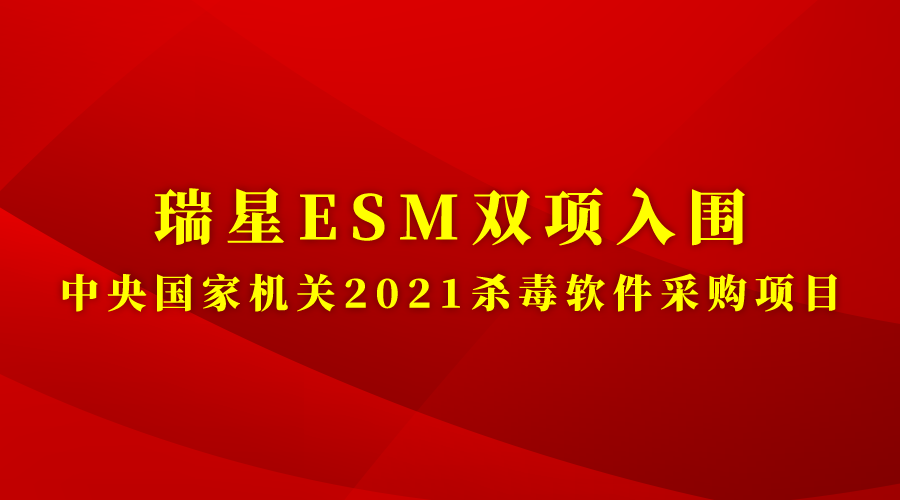 """瑞星ESM双项入围""""中央国家机关2021杀毒软件采购项目"""""""