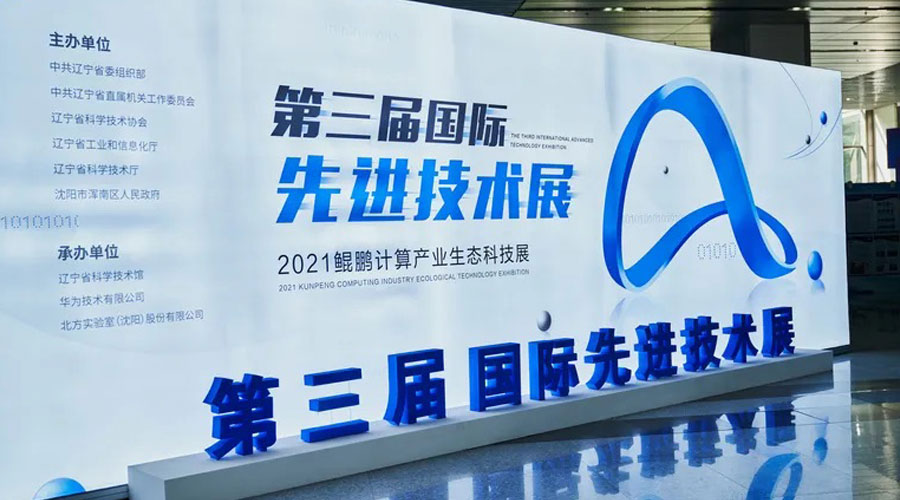 瑞星华为合作升级  国产防病毒软件亮相鲲鹏科技展