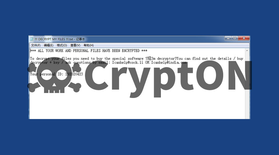 可以被解密的CryptON勒索病毒